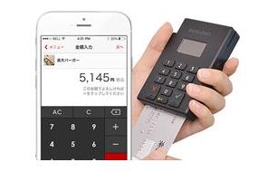 タブレットと使うクレジット端末はシンプルです