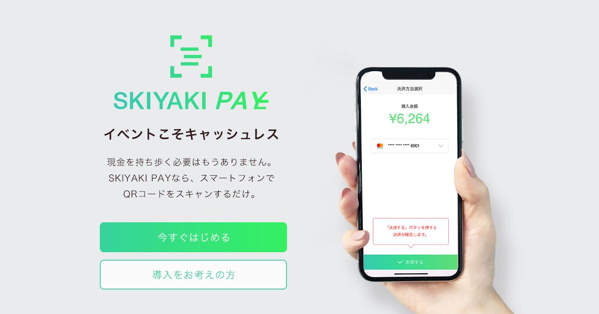 株式会社SKIYAKIは、スマホ決済サービス「SKIYAKI PAY」のiOS版を先行してリリースします。