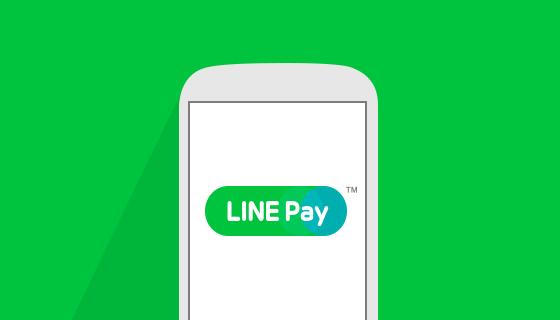 LINE Payは、2018年内に100万店舗導入をめざす!