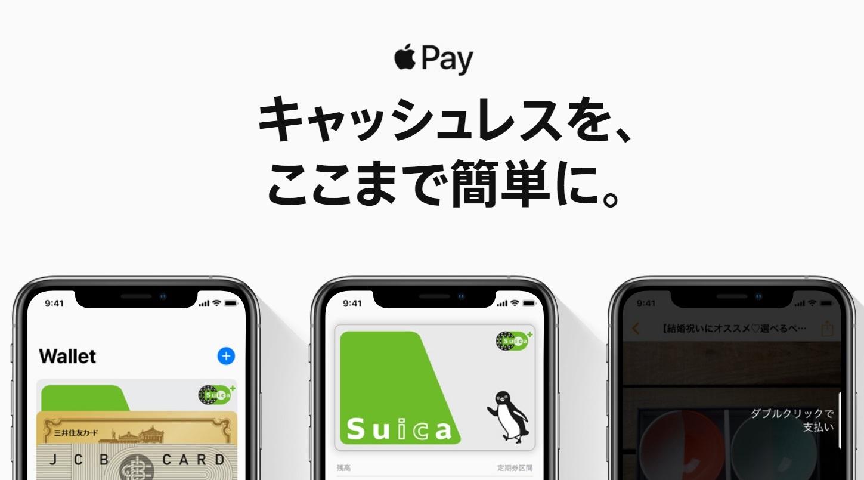 Apple Storeで初Applepayを使ってみました(iPhoneXR購入の為)