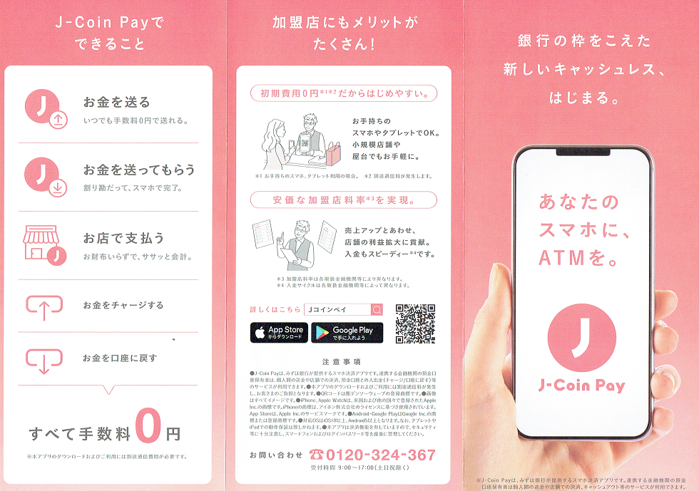 J-Coin Payのカタログ(1)