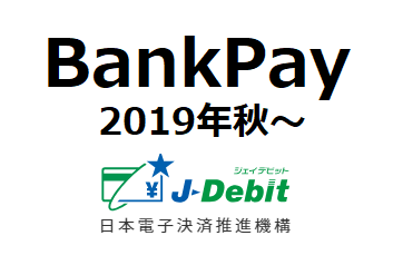 【BankPay】今秋よりサービスを開始!